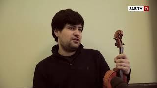 Он играет на скрипках Страдивари и Габетти