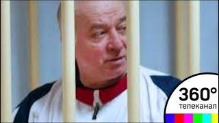 Экс-полковник ГРУ Сергей Скрипаль идет на поправку