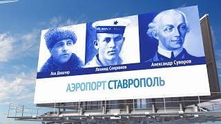 Великие имена России. Ставропольцы продолжают выбирать своего героя