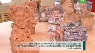 В Челябинск приехали ювелирные мастера из разных регионов страны