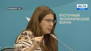 Итоги второго дня IV Восточного экономического форума