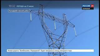 В Малых Дербетах построят солнечную электростанцию