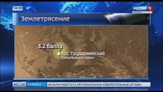 Специалисты выясняют причины землетрясения в Кузбассе