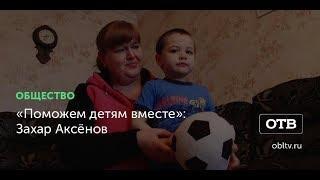 «Поможем детям вместе»: Захар Аксёнов