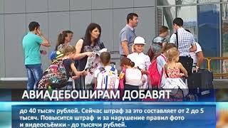 Госдума одобрила в первом чтении повышение штрафов для авиадебоширов