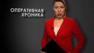ОПЕРАТИВНАЯ ХРОНИКА 30 03 18 итоги недели