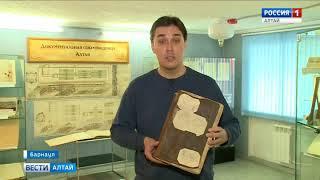 В Алтайском краевом Госархиве открылась выставка уникальных документов