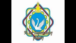 95 лет Хоринскому району. Эфир 08.12.2018