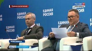 Андрей Травников принял участие в региональном форуме «Единой России»