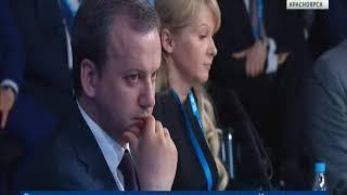 Основное пленарное заседание Красноярского экономического форума 2018