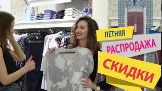 Новый ролик распродажа ТРЦ Пушкинский