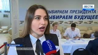 Молодежь Приморья приняла активное участие в голосовании на выборах президента России
