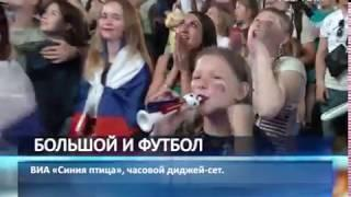 Солисты Большого театра выступят на фестивале болельщиков FIFA в Самаре