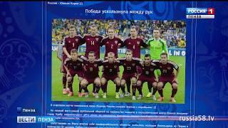 Пензенская библиотека откликнулась на «футбольную лихорадку»