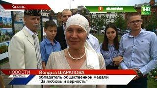 """Десять семей наградили медалью """"За любовь и верность"""" - ТНВ"""
