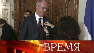 Директор Российского фонда прямых инвестиций удостоен высшей награды Франции.