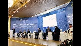 Пути развития Северного Кавказа ищут в Пятигорске