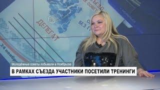В Ноябрьске прошёл съезд молодежных советов
