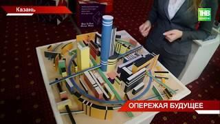 I Международный инвестиционный форум архитектуры и дизайна в Казани - ТНВ