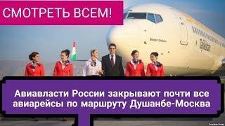 Авиавласти России закрывают почти все авиарейсы по маршруту Душанбе Москва