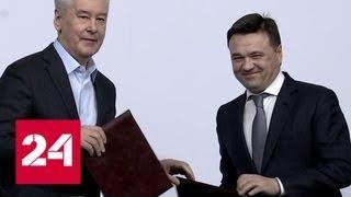 Москва и Подмосковье объединились для развития промышленности - Россия 24