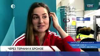 Юлия Белорукова - заслуженный мастер спорта России