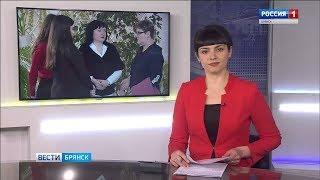 """""""Вести. Брянск"""" (эфир 15.11.2018 в 20:45)"""
