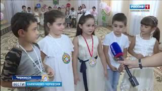 Вести Карачаево-Черкесия 19.09.2018