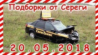 Подборка ДТП за 20.05.2018 сегодня на видеорегистратор Май 2018