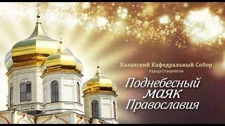 """""""Поднебесный маяк православия"""". Презентация фильма в Ставрополе"""