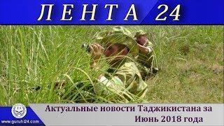 ЛЕНТА 24. Актуальные новости Таджикистана за Июнь 2018 года