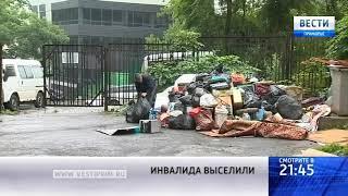 «Вести: Приморье»: Инвалида буквально выбросили на улицу из общежития во Владивостоке