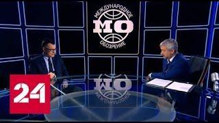 """Программа """"Международное обозрение"""" от 7 декабря 2018 года - Россия 24"""