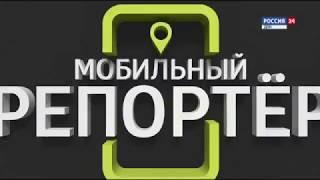 """Мобильный репортер"" 03.07.18"