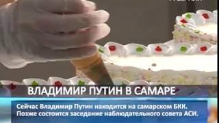 Владимир Путин оценил работу Самарского булочно-кондитерского комбината