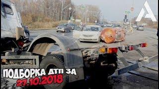 ДТП. Подборка аварий за 27.10.2018 [crash October 2018]