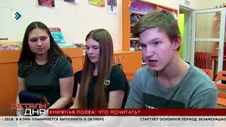 Детали дня. Книжная полка: что читать? 24.05.18.