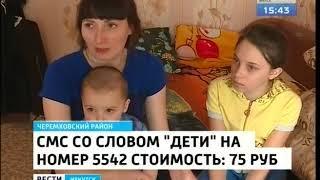 10 летней девочке из Черемховского района срочно нужна помощь