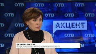 """""""Акцент с Евгением Ениным"""": Оксана Вохминцева"""