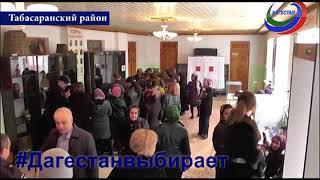Дагестан выбирает