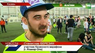Более десяти тысяч человек собираются выйти на Казанский марафон - ТНВ