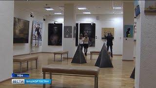 В Уфе открылась выставка «Актуальная Россия. Игра в классиков»