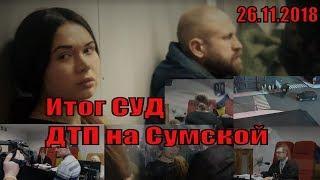Итог СУД ДТП в Харькове (на Сумской) Зайцева Дронов 26.11.2018