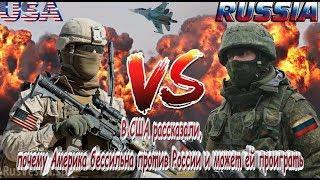 В США рассказали, почему Америка бессильна против России и может проиграть