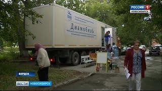 Диамобиль отправился в районы Новосибирской области