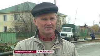 Первомайский район вступил в первый этап газификации