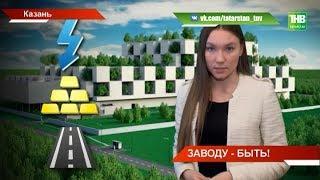 Мусоросжигательный завод построят в посёлке Осиново Зеленодольского района - ТНВ