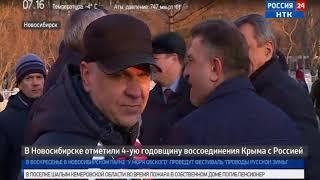 Более пяти тысяч человек в Новосибирске приняли участие в праздновании воссоединения Крыма с Россией