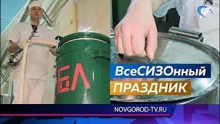 Сотрудники новгородского СИЗО №1 отмечают профессиональный праздник