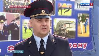 В Перми отметили 300-летие российской полиции